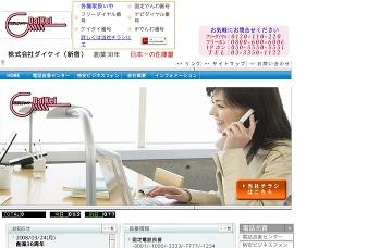 株式会社ダイケイ電話良番号センター