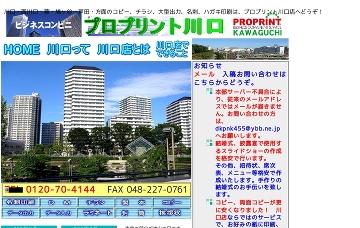 プロプリント川口店