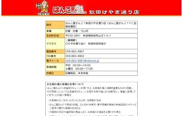 はんこ屋さん21秋田けやき通り店