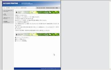株式会社ハヤシ印刷