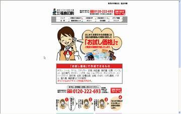 株式会社福島印刷
