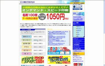 株式会社晴光デジタルクリエイト新潟支店