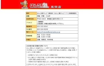 はんこ屋さん21高田店
