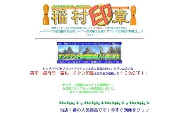 稲村印章/南松本本店