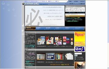 株式会社テクライト・ジャパン