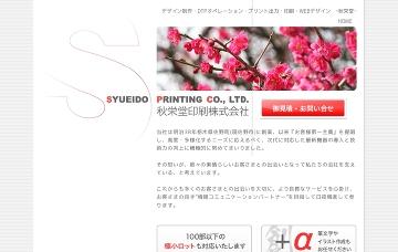 秋栄堂印刷株式会社
