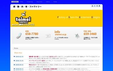 株式会社泰明グラフィクス