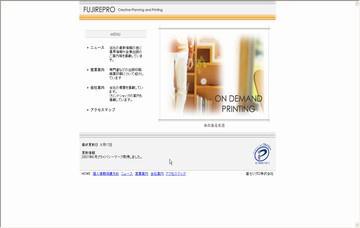 富士リプロ株式会社/本社