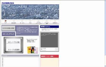 渋谷印刷株式会社