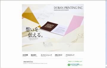 銅版印刷株式会社