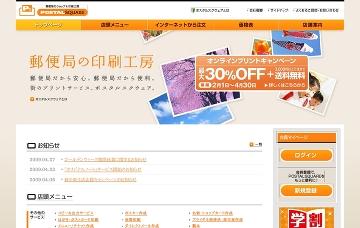 ポスタルスクウェア日本郵政本社店