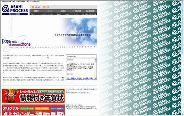 朝日プロセス株式会社