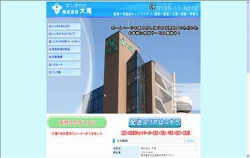 株式会社大滝/本社