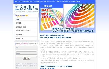 株式会社ダイシン印刷サービス