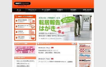 ネットスクウェア赤坂店