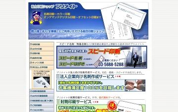 総合印刷ショッププリメイト