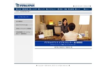 デジタルオアシス品川駅前店