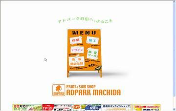プリント&サインショップアドパーク町田店