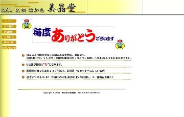 株式会社美晶堂/西門本店