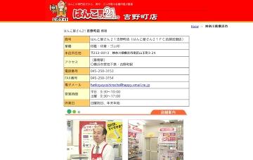 はんこ屋さん21吉野町店