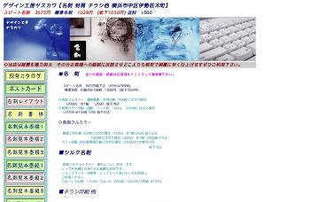 スピード名刺・デザイン工房ヤスカワ
