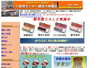 ハンコ卸売センター横浜六角橋店