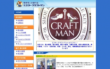 ミスタークラフトマン・オーロラモール東戸塚店