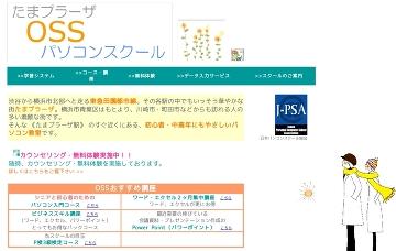 OSSデータ入力サービス
