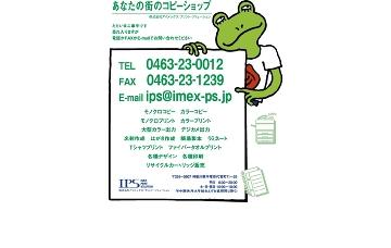 株式会社アイメックス・プリント・ソリューション