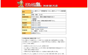 はんこ屋さん21湘南藤沢店