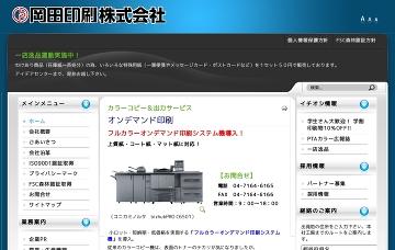岡田印刷株式会社