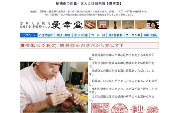 有限会社愛幸堂船橋市役所正門前店