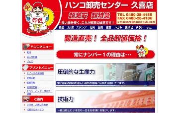 ハンコ卸売センター久喜店