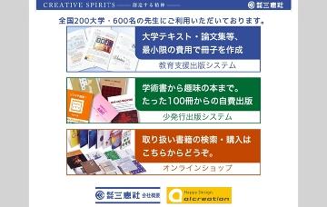株式会社三恵社