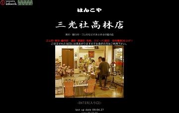 三光社高林店