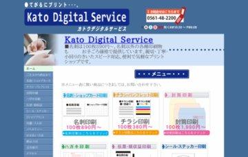 カトウデジタルサービス