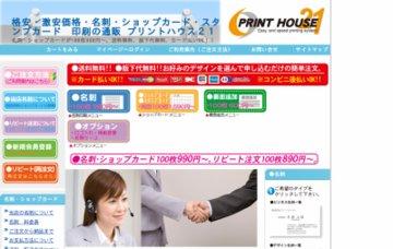 プリントハウス21【名刺サービス】
