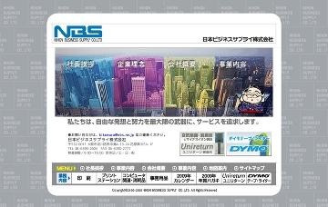 日本ビジネスサプライ株式会社