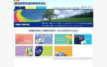 東洋紙業高速印刷株式会社