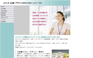 株式会社エヌ・エス・ワイ