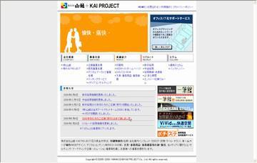 株式会社山越/金沢工場