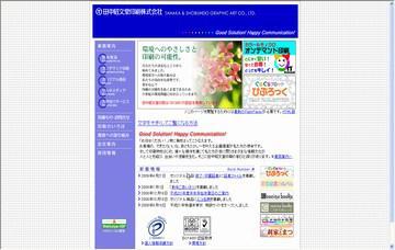 田中昭文堂印刷株式会社
