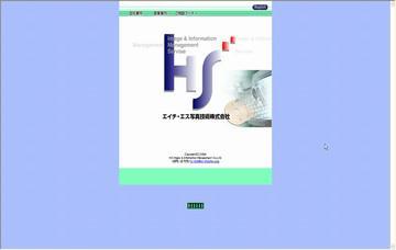 エイチ・エス写真技術株式会社敦賀営業所