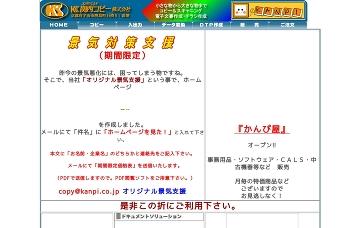 関西コピー株式会社