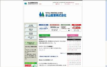 水山産業株式会社