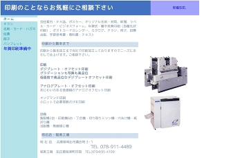 中川印刷所