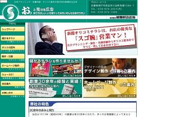 株式会社新聞折込広告