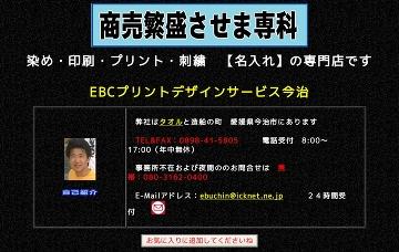 EBCプリントデザインサービス今治