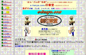 有限会社印章堂/真砂店